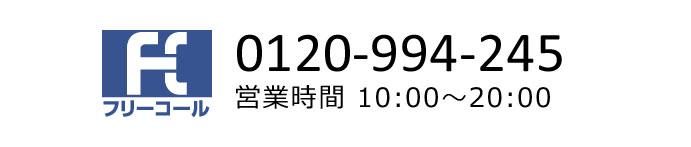 0120-994-245